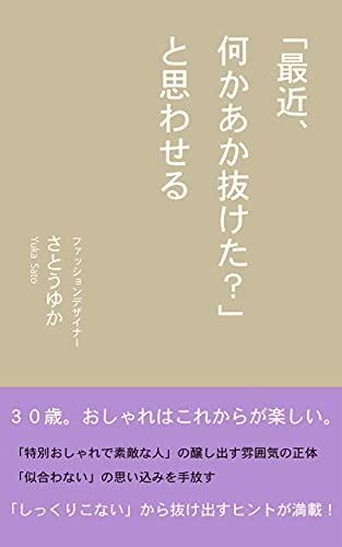SAIKIN NANKA AKANUKETA TO OMOWASERU (Japanese Edition)